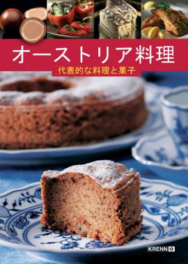 Culinary Austria Cookbook Japanese